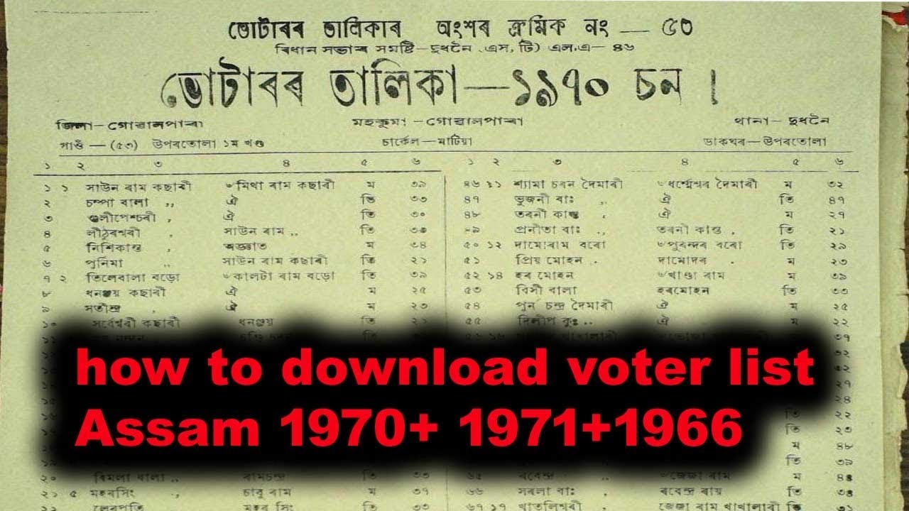 2013 assam voter pdf list