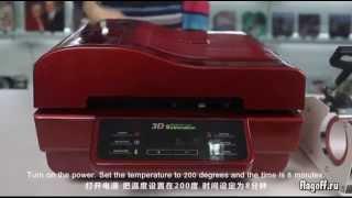 Сублимационная печать на кружках при помощи 3д сублимационного вакуумного пресса.(На видео показан способ сублимационной печати на кружках при помощи 3д сублимационного вакуумного пресса., 2014-03-24T18:34:43.000Z)