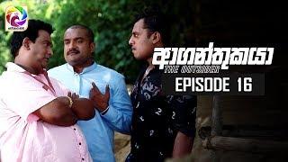 Aaganthukaya Episode 16  || ආගන්තුකයා  | සතියේ දිනවල රාත්රී  8.30 ට . . . Thumbnail