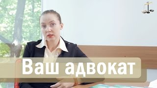Адвокатский кабинет. Финансовый адвокат Решетина Елена о защите прав потребителей финансовых услуг.