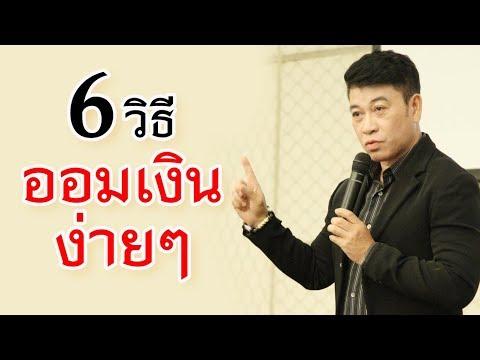 """6 วิธี """"การออมเงินง่ายๆ"""" I จตุพล ชมภูนิช I Supershane Thailand"""