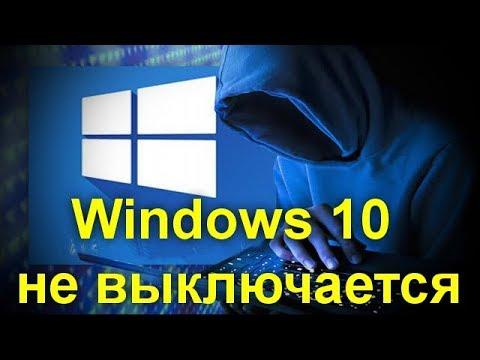 Windows 10 не выключается , возможные варианты решения проблемы.