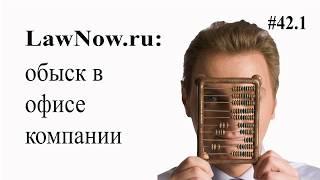 LawNow.ru: обыск в офисе компании #42.1