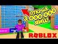 3-bubble-gum-simulator-roblox