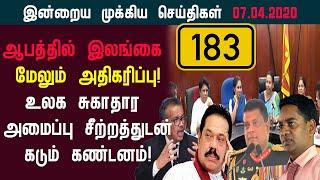 ஆபத்தில் இலங்கை!-இன்றைய இரவு நேர பிரதான செய்திகள்!07.04.2020 | today srilanka | tamil news jaffna