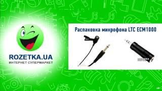 Распаковка микрофона LTC ECM1000