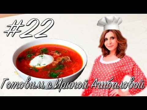 Рецепты от Ирины Агибаловой