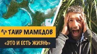 Остров Героев – отзыв | Таир Мамедов