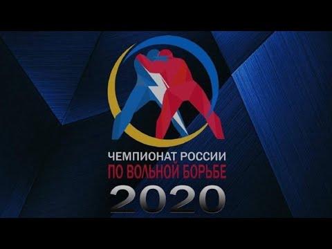 Ковёр А 17.10 Чемпионат России по вольной борьбе среди мужчин 15-19 октября 2020 года