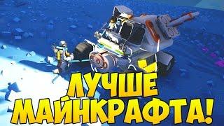 ЭТА ИГРА ЛУЧШЕ МАЙНКРАФТА! - ASTRONEER