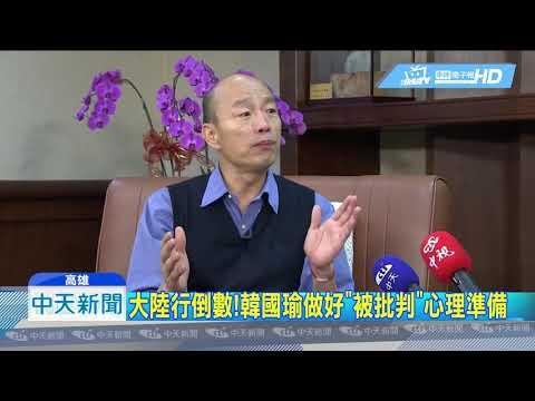 20190320中天新聞 韓國瑜上任85天!「新聞深喉嚨」獨訪追內幕