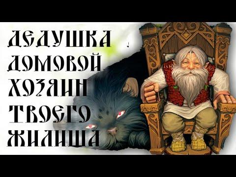 ДОМОВОЙ - САМЫЙ