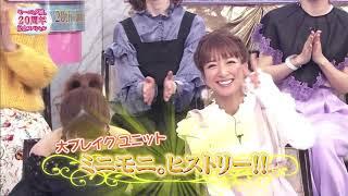 モーニング娘。20周年記念スペシャル(佐藤優樹MC部分のみ) 譜久村...