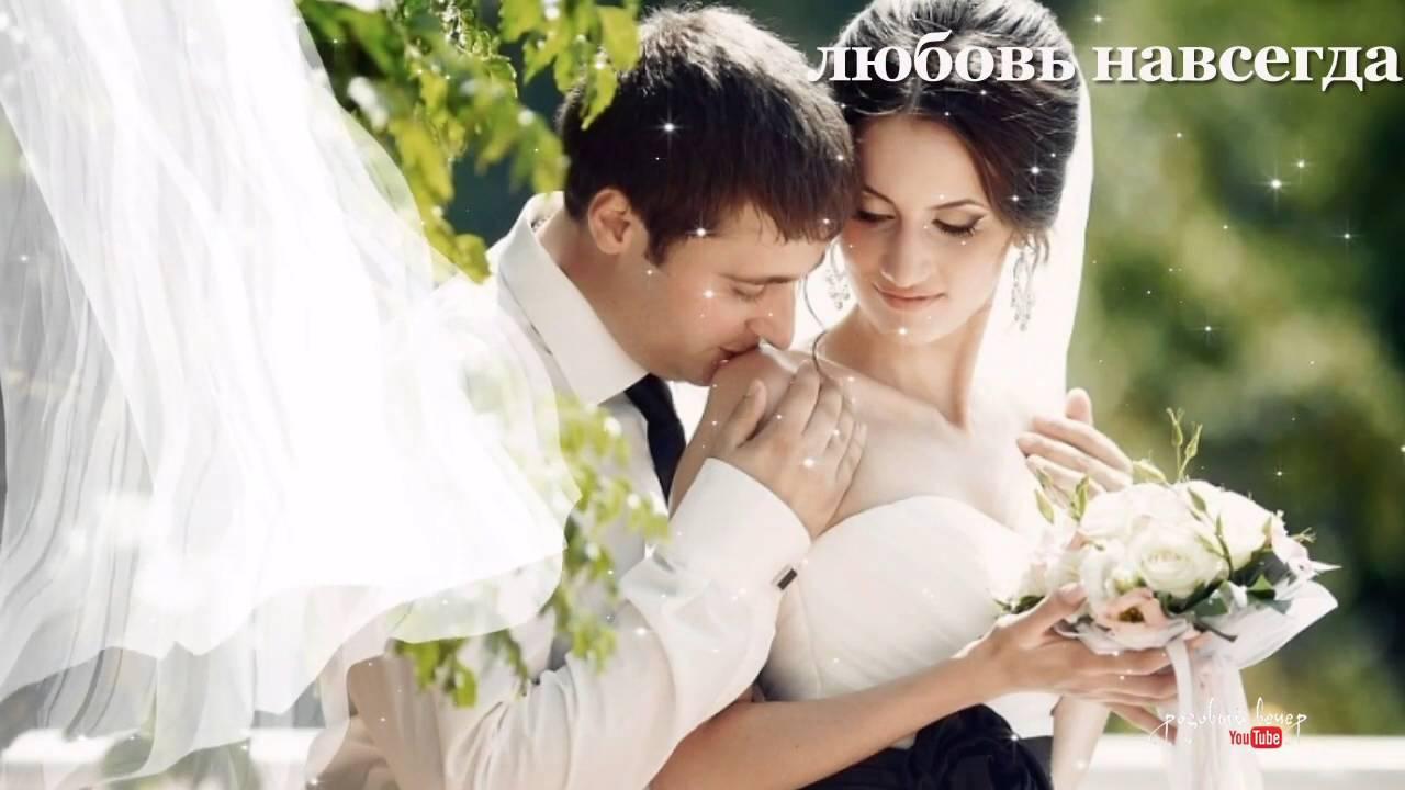 Песни о свадьбе и любви красивые