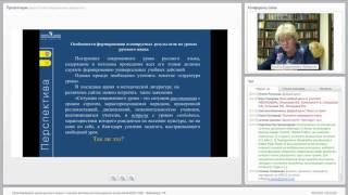 Проектирование урока русского языка с позиций достижения планируемых результатов ФГОС НОО