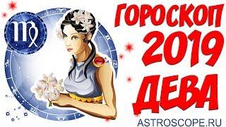 Гороскоп на 2019 год Дева: гороскоп для знака Зодиака Дева на 2019 год