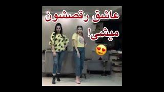 رقص زیبا و دونفره ایرانی با اهنگ شاد - دمشون گرم