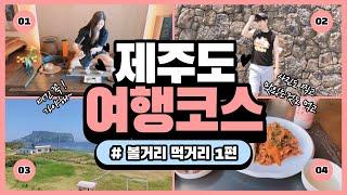 제주도 여행 코스 - 맛집 & 관광지 1편 (여…
