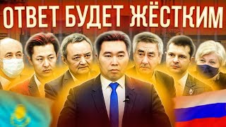 ОТВЕТ БУДЕТ ЖЕСТКИМ! Казахстан ответил идиотам из Россия депутат Федоров Никонов Жириновский