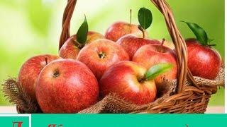 Яблоки - польза и вред