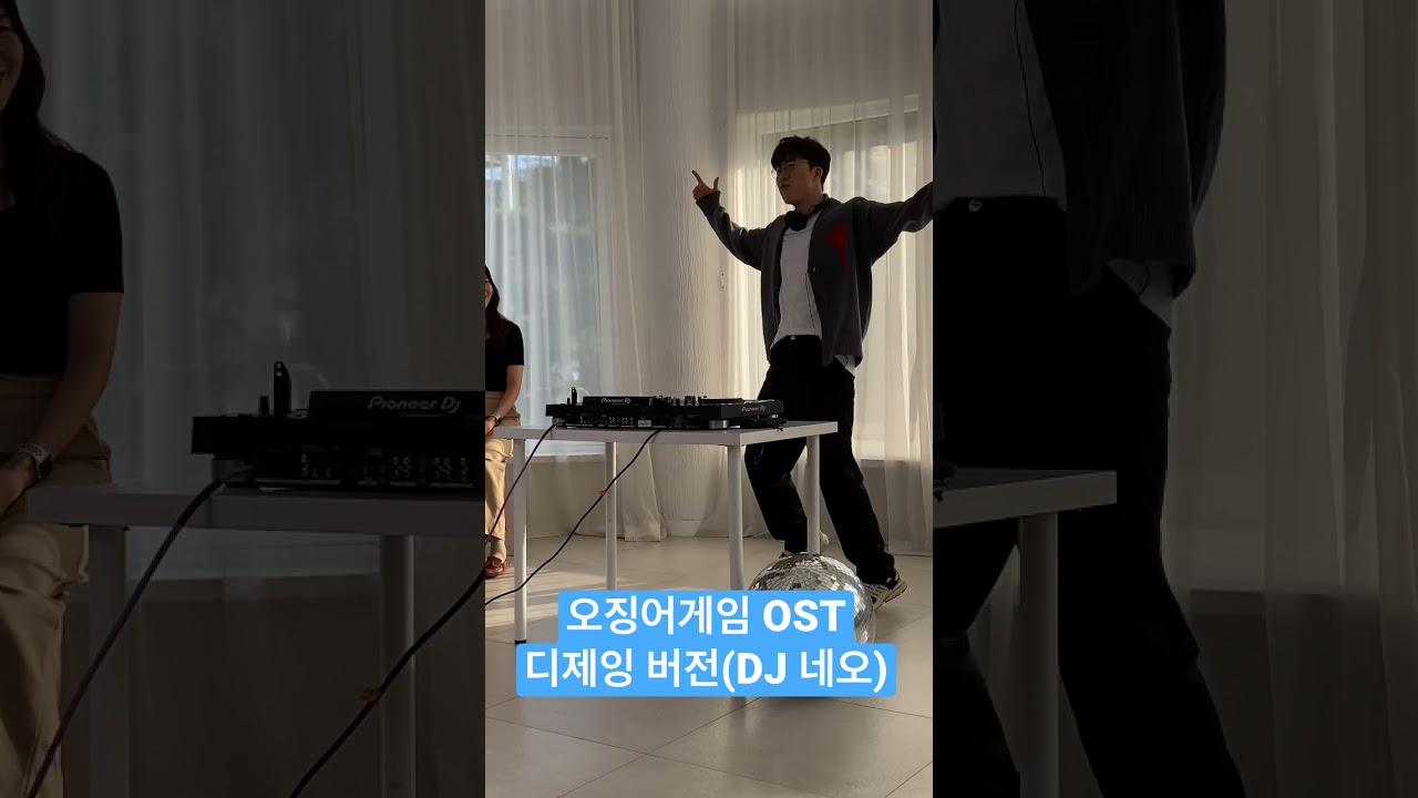 '뜻밖의 파트너' 촬영 중 DJ 네오의 오징어게임 OST 디제잉!