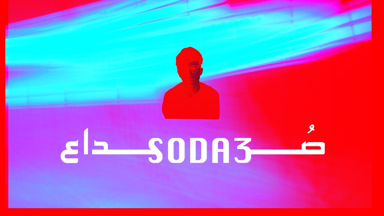 el Antably - SODA3 || صداع