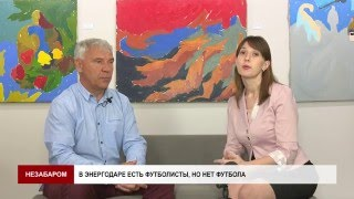 В Энергодаре есть футболисты, но нет футбола. Беседа с тренером Игорем Черненко(, 2016-04-29T11:42:00.000Z)