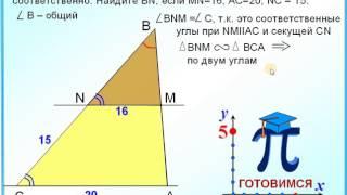 Задание 24 Первый признак подобия треугольников 2