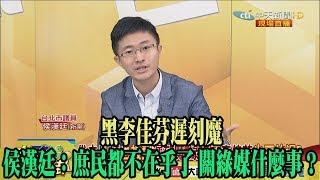 【精彩】黑李佳芬遲刻魔 侯漢廷:庶民都不在乎了 關綠媒什麼事?