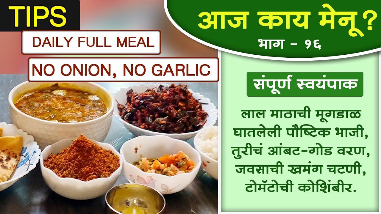 आज काय मेनू? (भाग १६) । संपूर्ण पौष्टिक स्वयंपाक, झटपट आणि सोप्या पद्धतीने । Special Tips- Full meal