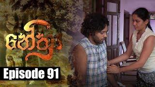 Nethra - නේත්රා Episode 91 | 26 - 07 - 2018 | SIYATHA TV Thumbnail