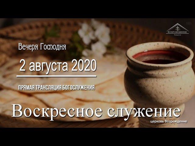 2 августа 2020 - Воскресное служение ( Вечеря Господня )