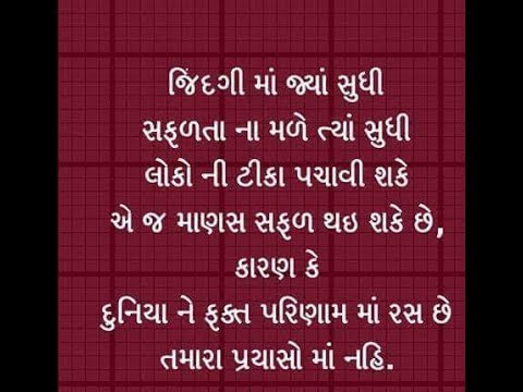 Good Morning Wish In Gujarati Youtube