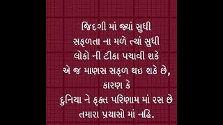 Good Morning Wish In Gujarati.