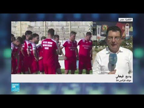 كأس الأمم الأفريقية 2019: معنويات المنتخب التونسي مرتفعة ونظيره الموريتاني سعيد بوصوله للنهائيات  - نشر قبل 20 دقيقة