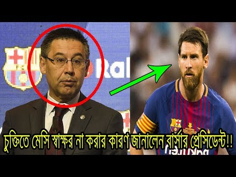 Barcelona President Bartomeu explains why Messi still has not signed his new Barcelona contract