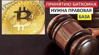 Для полного принятия криптовалют нужна правовая база
