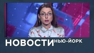 Новости от 5 ноября с Лизой Каймин