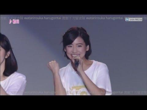 AKB48 Akihabara48 Theater 10th ANNIVERSARY Premium Live Shonichi Team B Gen 3 Haruka Nakagawa JKT48