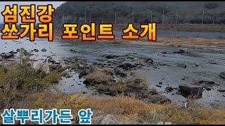 [9-1]섬진강 쏘가리 낚시 포인트(살뿌리가든 앞)