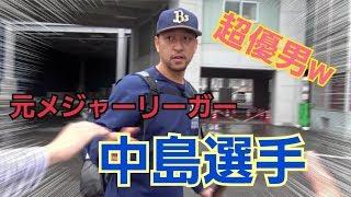 チャンネル登録よろしく!!! 今シーズン初のハイタッチ企画は オリッ...