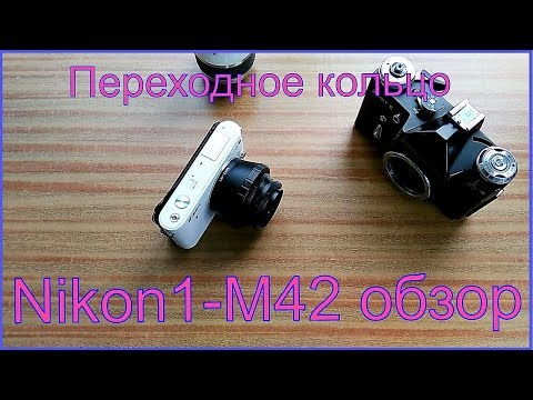 Переходное кольцо для обьективов Nikon1-M42 обзор-распаковка.