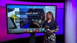 استياء في مصر من رفع أسعار البنزين