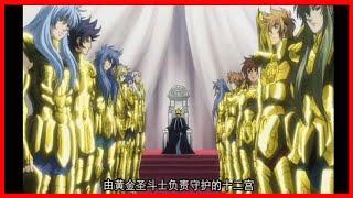 圣斗士:兩代黃金實力,LC平均實力比SS高一個等級!