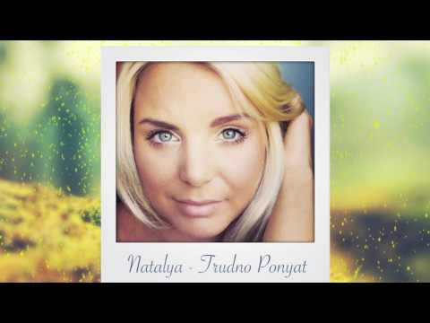 Natalya - Trudno Ponyat  / трудно понять