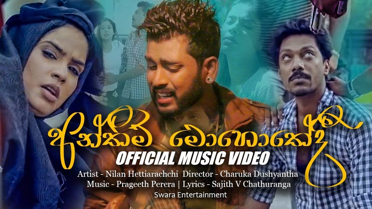Anthima Mohothedi - Nilan Hettiarachchi Official Music Video