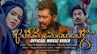 Anthima Mohothedi Nilan Hettiarachchi Official Music Video