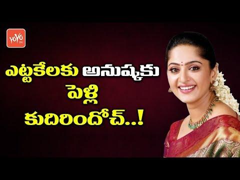 Anushka Shetty is Ready For Marriage | Anushka Shetty Latest News | Prabhas| YOYO TV Channel