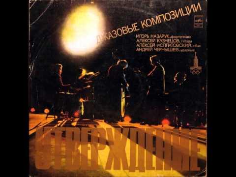 igor nazaruk quartet utrverzdenie full album jazz funk fusion 1978 ussr youtube. Black Bedroom Furniture Sets. Home Design Ideas