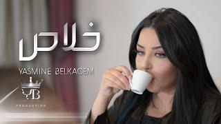 YASMINE BELKACEM - KHLASS- خلاص ( exclusive music video)